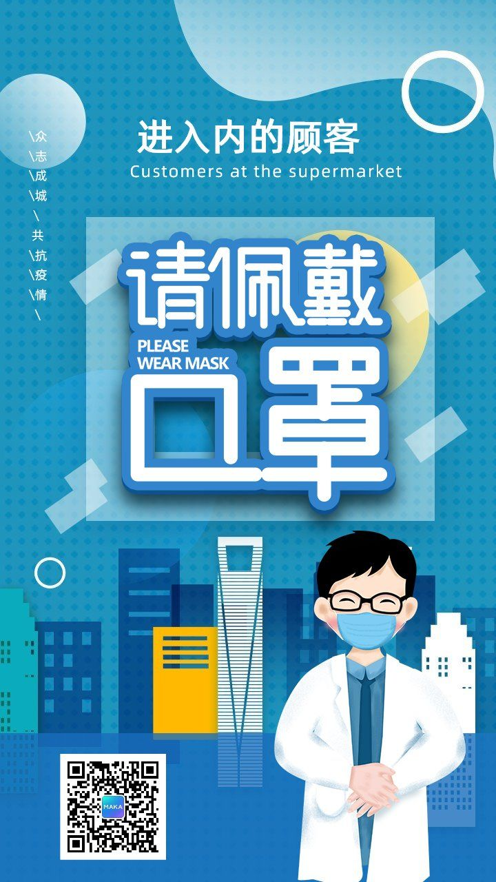 疫情海报为祖国为武汉加油提示海报戴口罩海报等