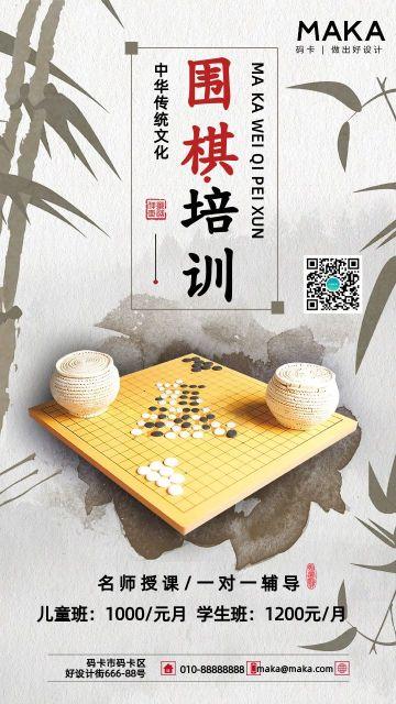 水墨围棋培训招生宣传海报