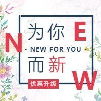 清新植物 上新促销 活动宣传推广  公众号通用封面次图