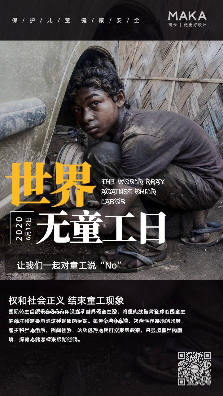 黑色创意世界无童工日公益宣传手机海报