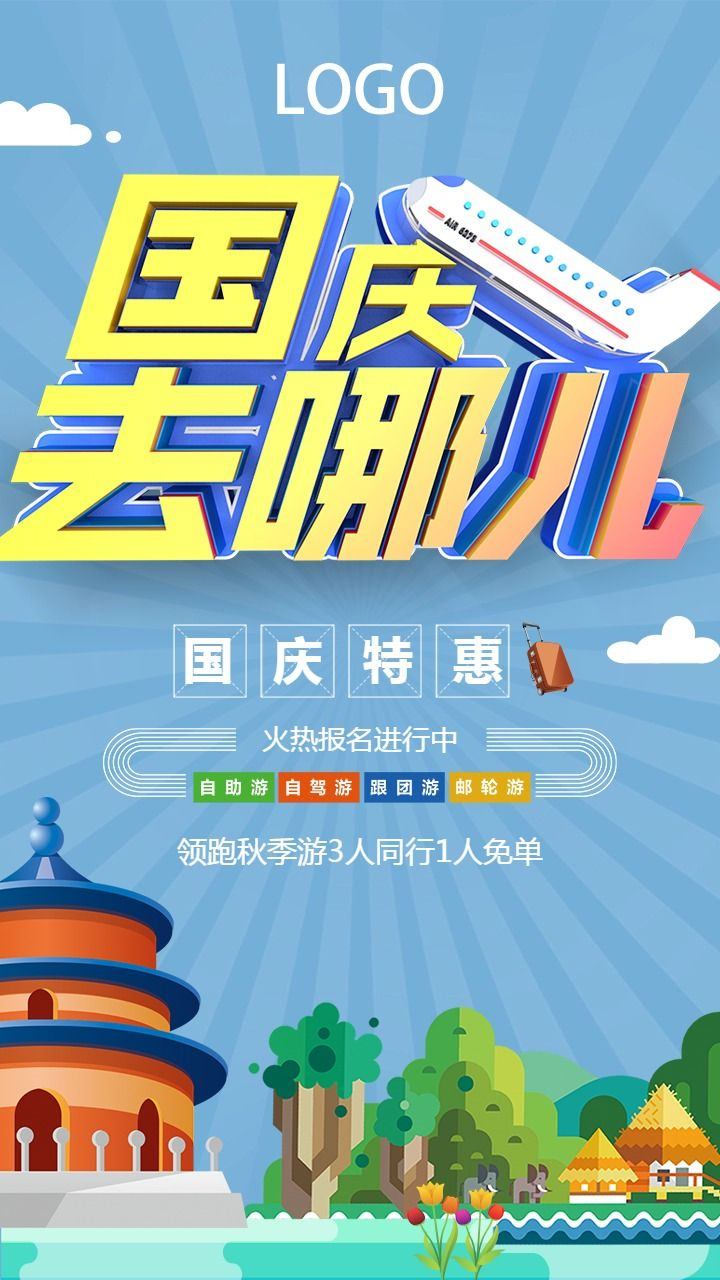 【国庆节7】十一国庆节企业旅游促销通用海报