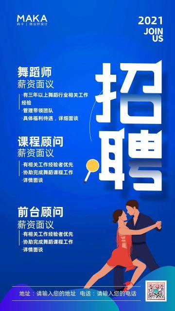蓝色卡通风舞蹈行业招聘人员宣传推广海报