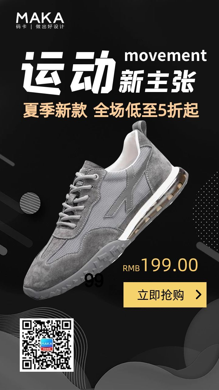 黑色运动鞋促销手机海报