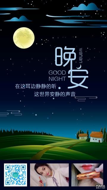 晚安你好励志语录微商宣传手机推广心灵语录