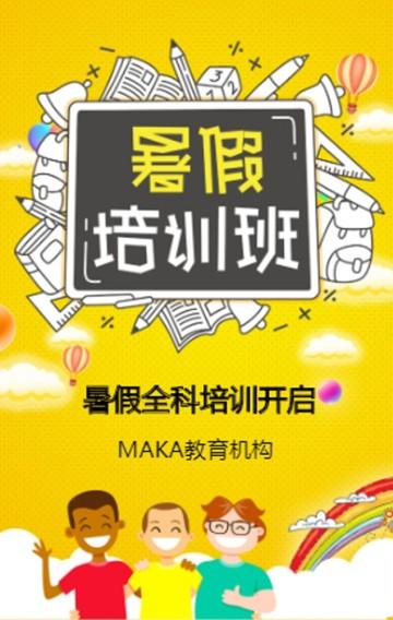 黄色卡通手绘暑假培训班招生宣传H5