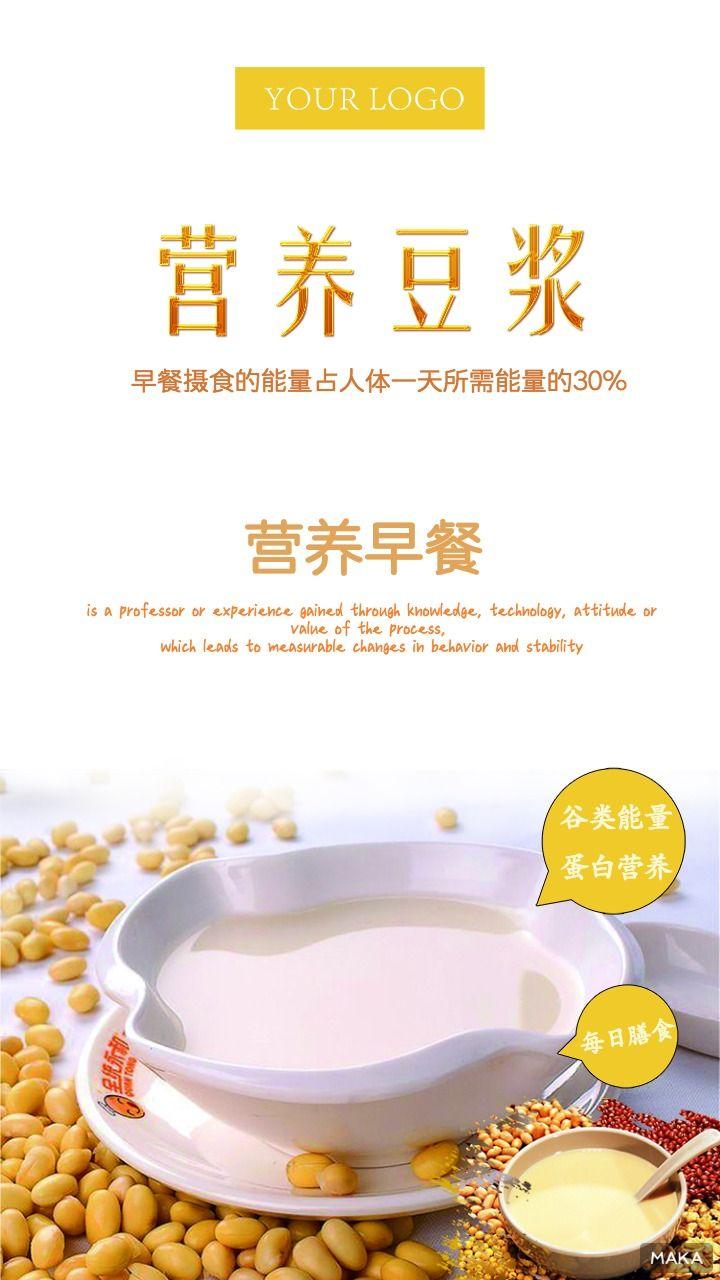早餐养生营养豆浆