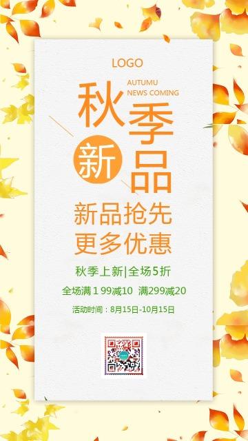 小清新秋装上新男女服装新款新品上市秋季优惠打折促销活动宣传通用创意海报