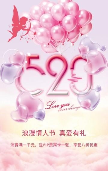 520优惠活动 情人节优惠大放送