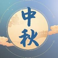 蓝色简约大气中国风中秋节活动宣传推广话题互动分享通用微信公众号封面小图