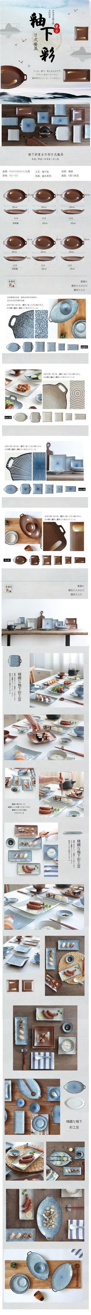 清新简约百货零售家居生活日式餐具促销电商详情页