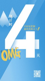 小清新蓝色文艺活动整套倒计时4天手机海报