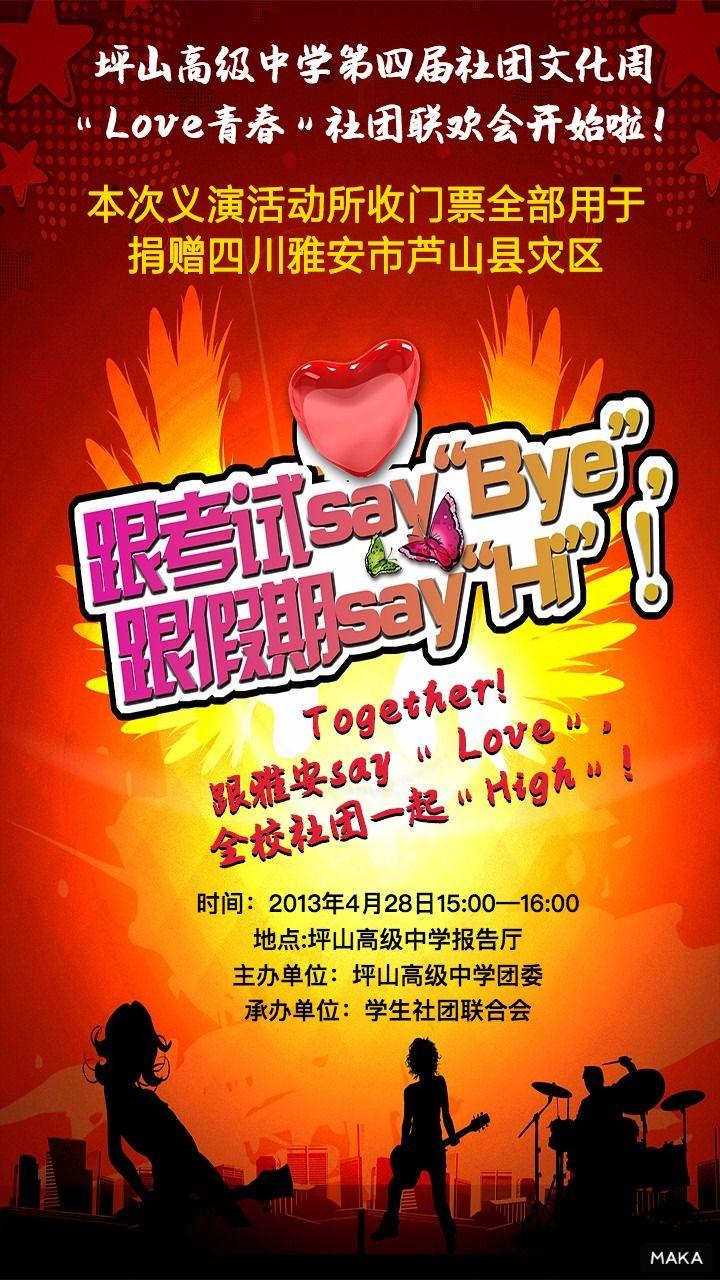 "Together! 跟雅安say "" Love"", 全校社团一起""High""!"