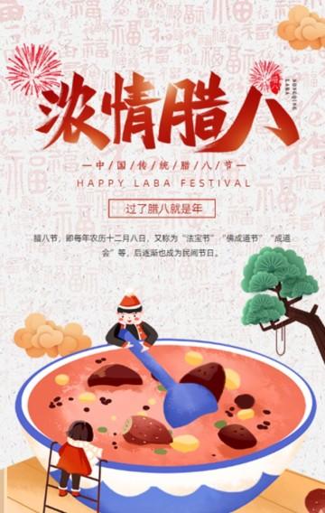 红色简约风格腊八节腊八粥促销宣传H5