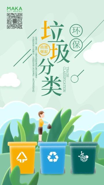 简约卡通手绘绿色爱护环境垃圾分类队保护地球保护环境宣传海报