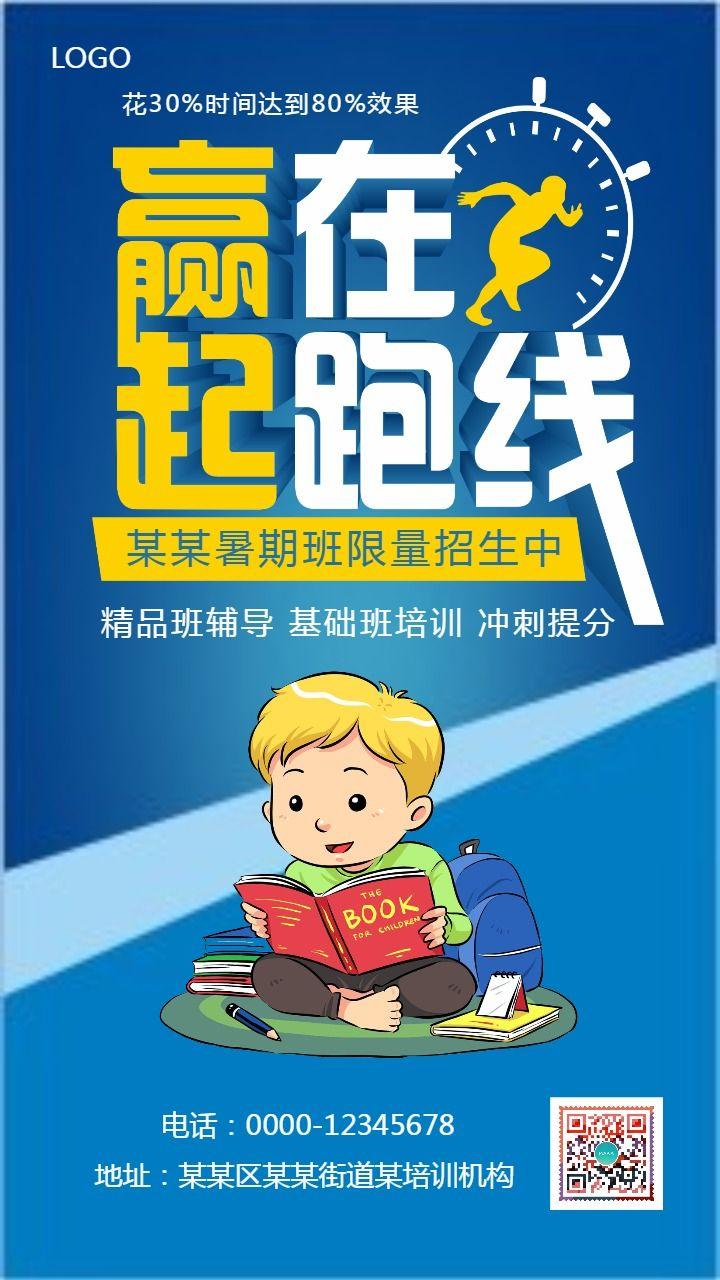 小清新暑假提高班夏令营托管兴趣班小学初中高中培训招生卡通海报