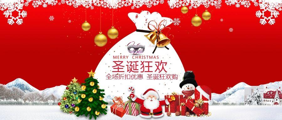 12.25圣诞宣传圣诞公众号封面大图圣诞促销推广圣诞折扣促销圣诞新品促销促销通用原创-曰曦