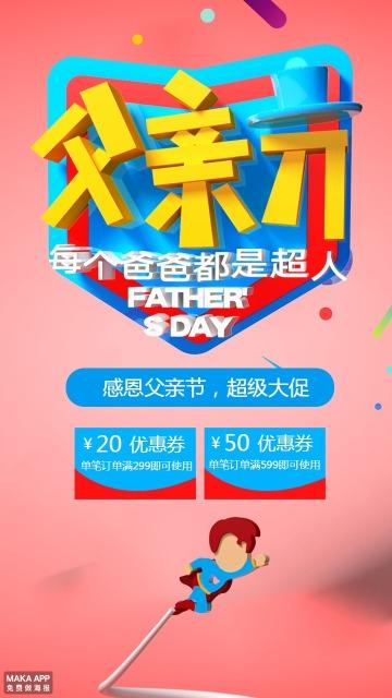 父亲节立体促销宣传海报
