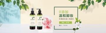 电商促销化妆品美妆植物精油店铺banner
