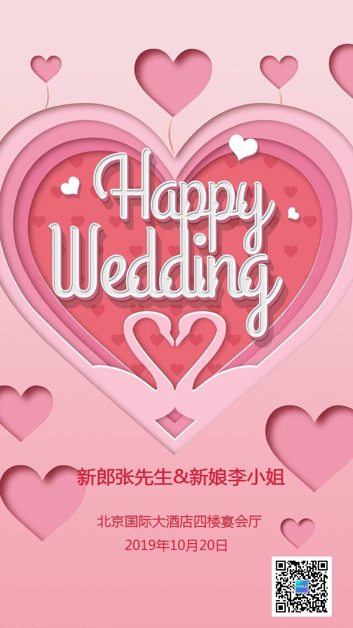 粉色简约唯美婚礼请柬婚宴邀请函海报