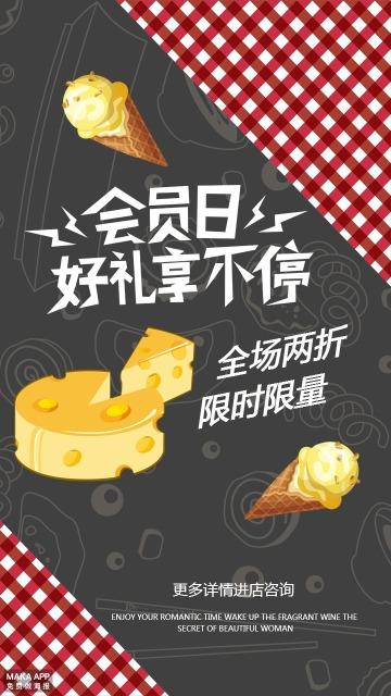 蛋糕甜品店会员日促销活动宣传