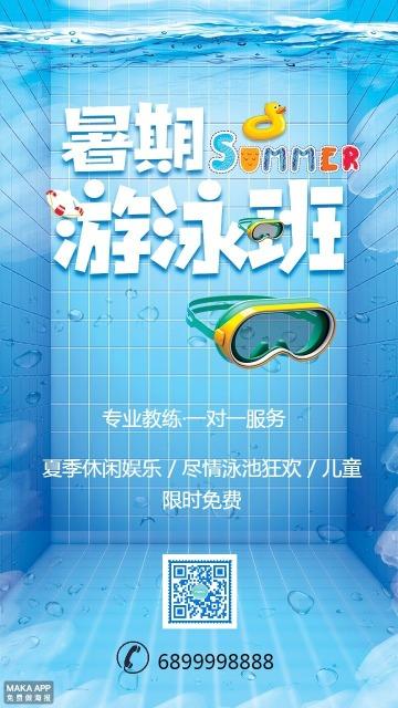 游泳班 暑假班招生培训辅导报名宣传海报