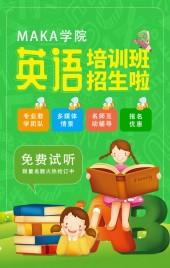 清新卡通手绘英语培训班招生宣传H5模板