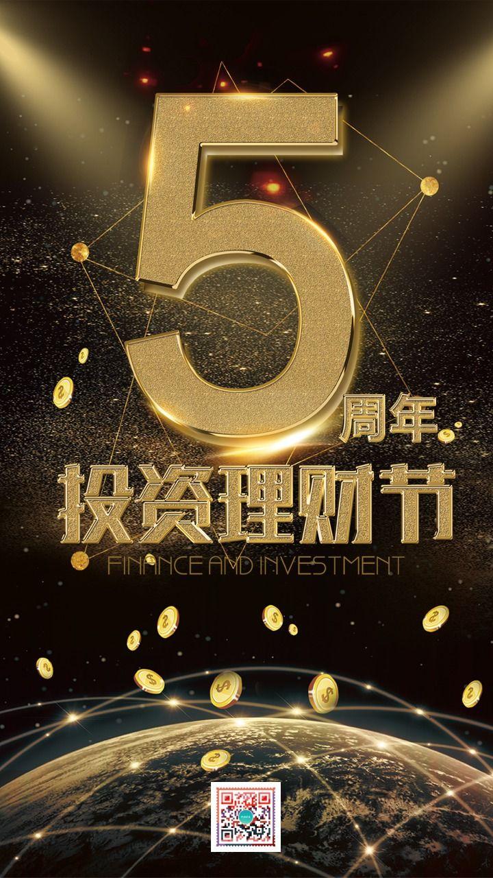 金融投资理财黑金高端5周年庆祝海报