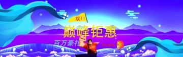 双十一狂欢百万好礼电商banner
