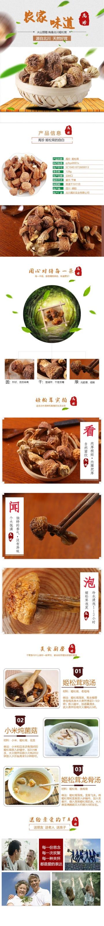 黄色简约食品果蔬松茸电商宣传营销宝贝详情