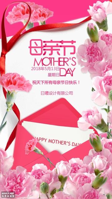 母亲节企业单位个人节日祝福贺卡节日促销宣传粉红温馨唯美信封康乃馨红色-曰曦丝带