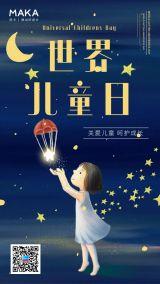 蓝色简约插画风格世界儿童日公益宣传海报