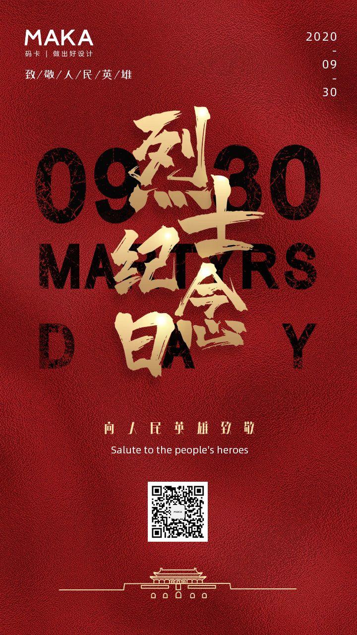 红色大气930烈士纪念日公益宣传海报