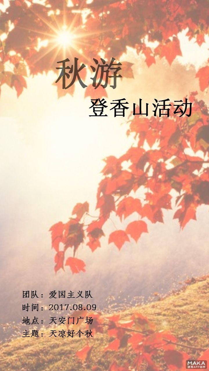 我的MAKA作品——秋游活动