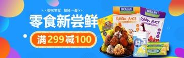 时尚炫酷百货零售零食促销推广电商banner