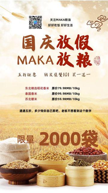 国庆节大气风格油粮行业商业零售大米促销宣传海报
