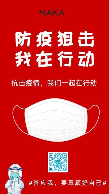 红色疫情防护、戴口罩宣传海报