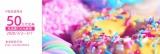 时尚炫美食甜品糕点面包活动促销优惠券
