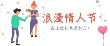 【人物大图】微信公众号封面头图卡通扁平化红色情人节情侣表白送礼互动分享推荐通用