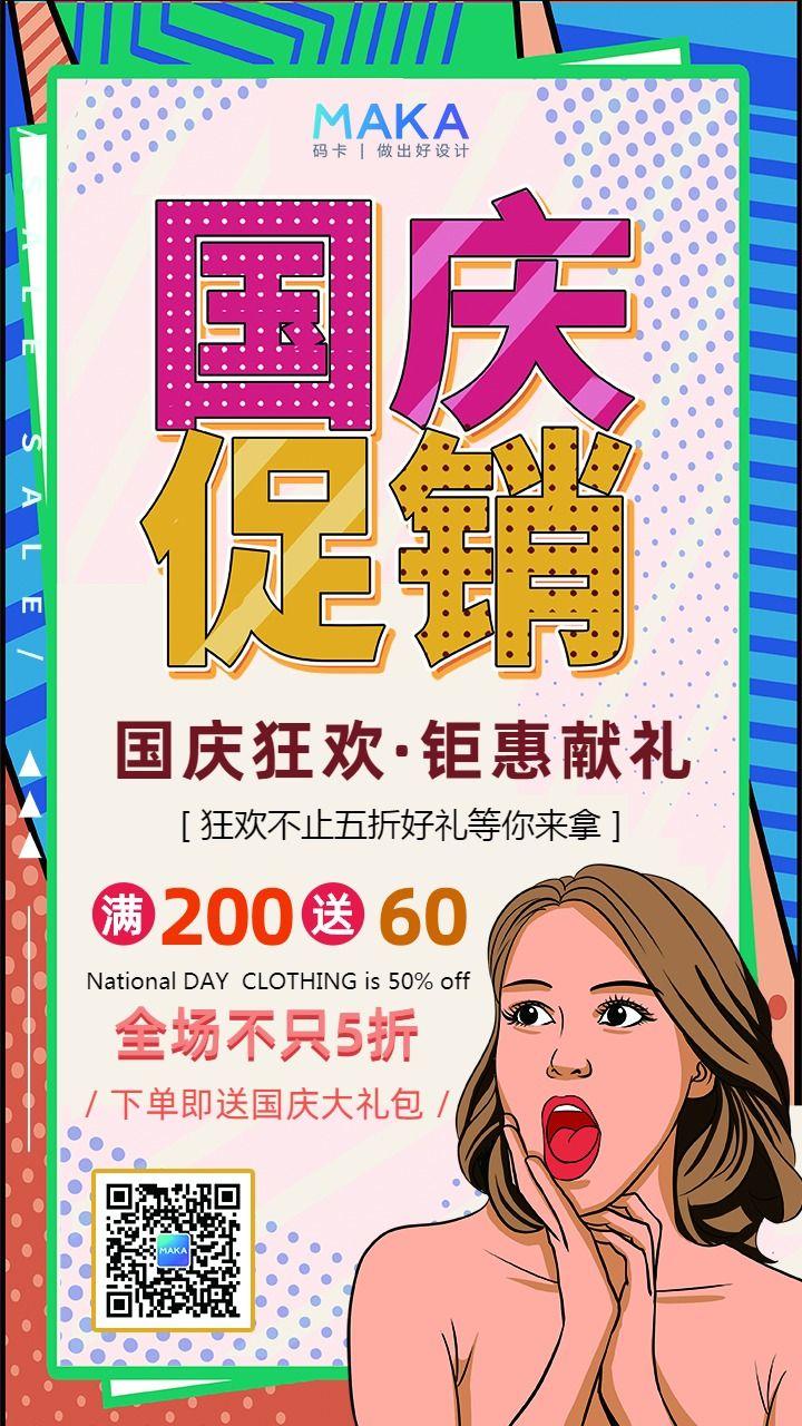 扁平简约国庆节促销海报