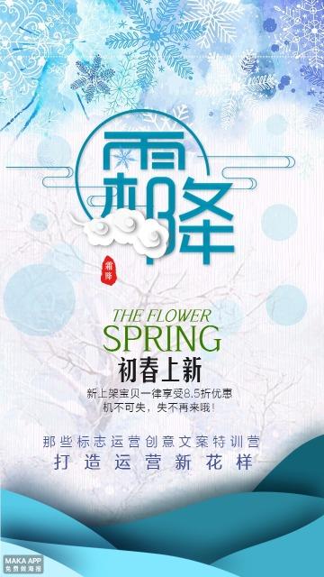 蓝色文艺霜降新品上新节气促销手机海报