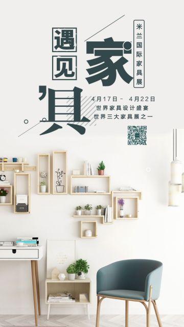 文艺小清新遇见家具米兰国际家居展活动促销宣传海报