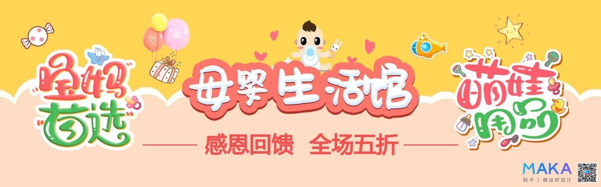 时尚风电商店铺母婴新品促销宣传