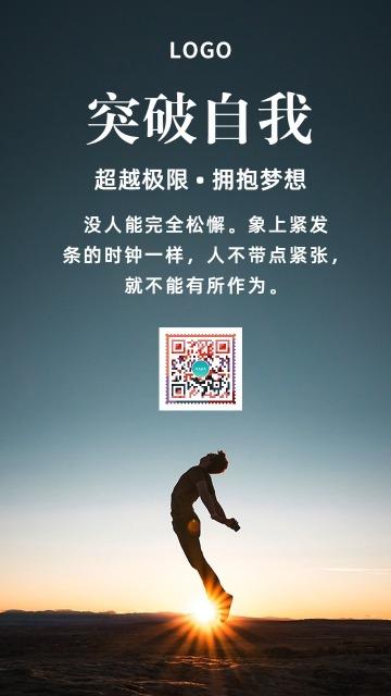 简约企业公司文化宣传励志突破语录努力梦想正能量成功团队合作标语早安晚安宣传海报