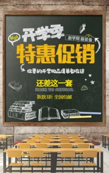 炫酷开学促销开学季促销特惠促销H5