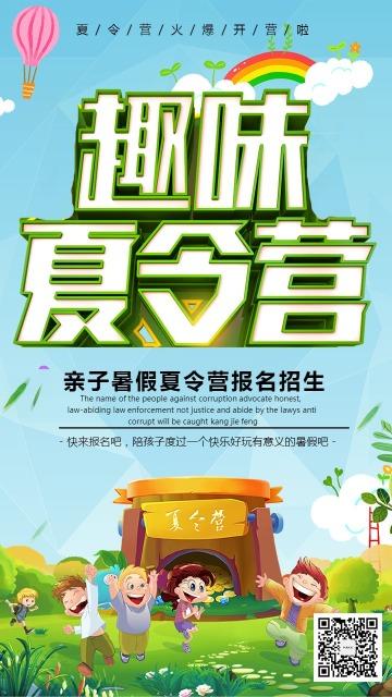 小清新卡通亲子暑假夏令营招生宣传海报