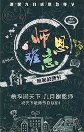 9.10教师节祝福贺卡 谢恩师 手绘风格 电子相册模板 感恩老师 师恩难忘 师生情