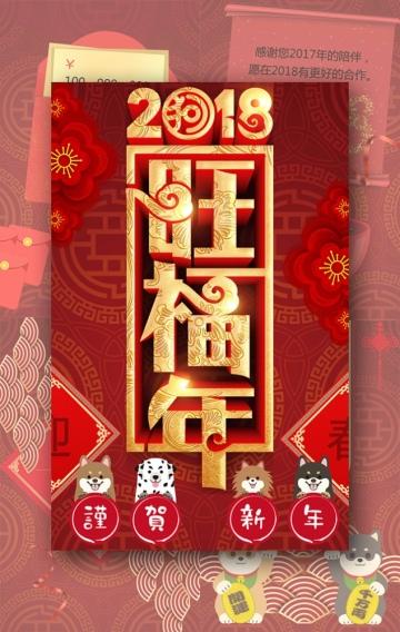 企业通用新年贺卡,春节贺卡,狗年贺卡,春节祝福,年货促销。