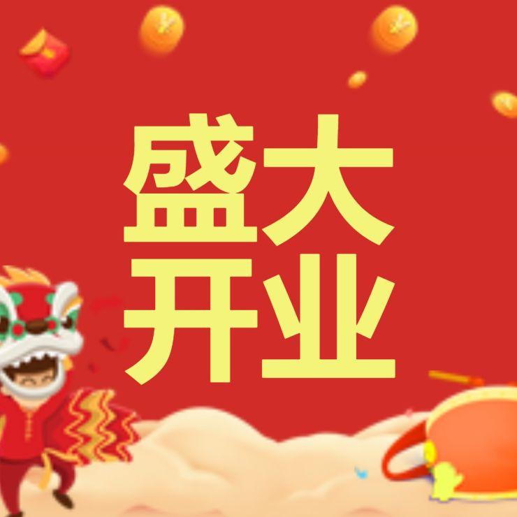 红色中国风开业宣传公众号小图