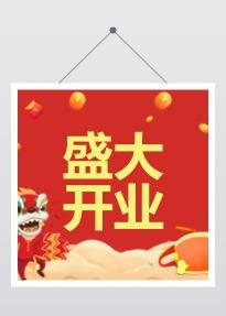 盛大开业中国风微信公众号封面