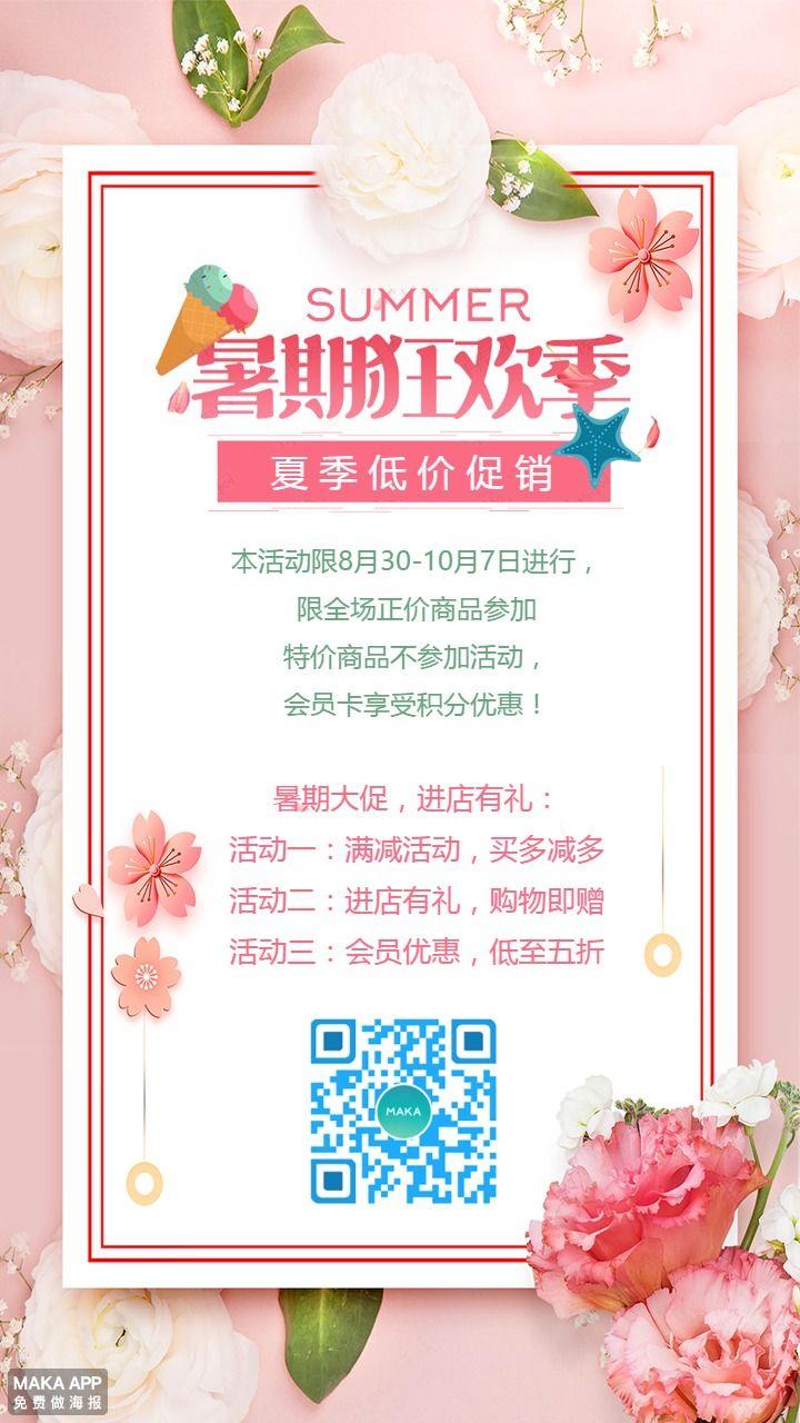 暑假狂欢暑假优惠促销海报浪漫鲜花背景
